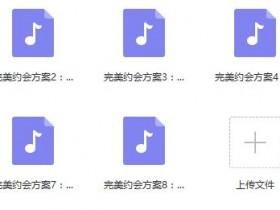 小鹿情感《完美约会方案》恋爱军团百度网盘下载