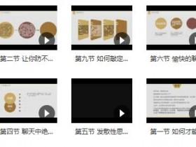 一席情感《聊天的艺术》课程百度网盘下载