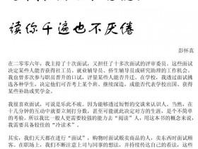 淘爱课堂《冷读术》PDF电子书