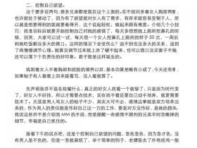 淘爱课堂《网络泡妞骨灰级教程》电子书