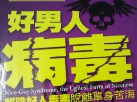 奸的好人《好男人病毒》PDF电子书