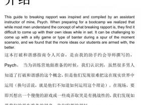 Adam Lyons《打破和谐感的81种方法》PDF电子书
