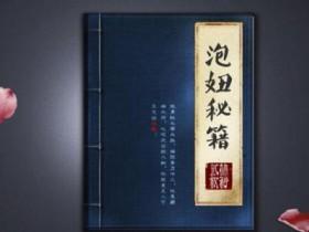 泡学秘籍《泡妞教程电子书》2.13G合集百度网盘下载