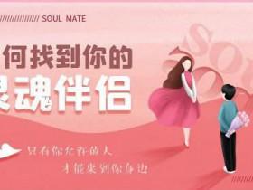 恋爱课程《如何找到你的灵魂伴侣》完整版