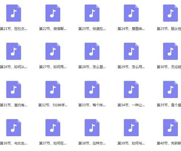 倪恋爱教育《微信撩妹72招》完整版