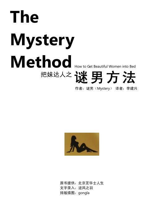 泡学书籍:《迷男方法》PDF