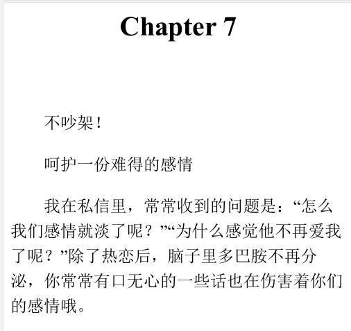 楚公子《恋爱口语》撩汉书籍电子版