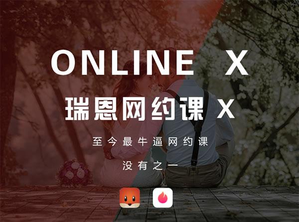 瑞恩情感online x《瑞恩网约课 X》完整版