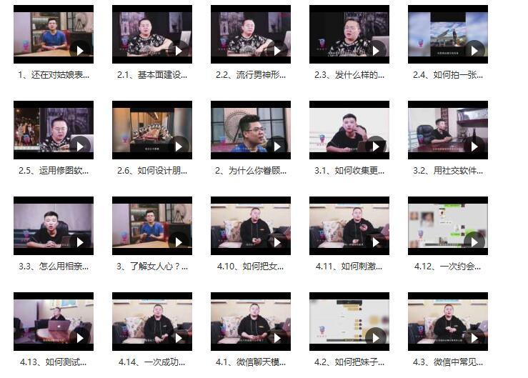 陈泉:《恋爱加速器8.0》泡妞实战教程百度网盘选择
