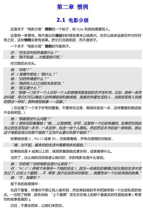 泡妞书籍:《杂耍人方法》PDF