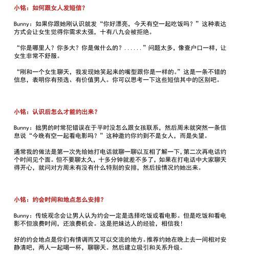 恋爱玩家手册 完整版 泡妞PDF书籍