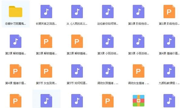 九颜私教课程百度网盘下载