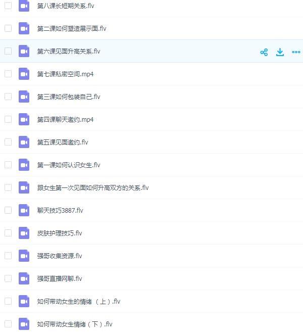 雨泽恋爱学《内部VIP网络课程》百度网盘下载