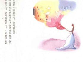 林贞年(日)《超级恋爱催眠术》PDF电子书
