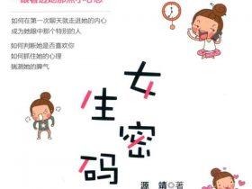 源靖《女生密码》PDF电子书