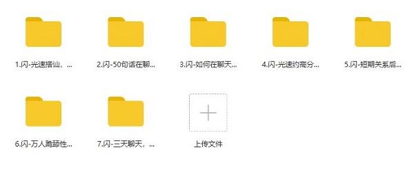 闪恋会《速成班2.0》完整版