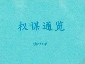 Q帝《权谋通览》PDF电子书