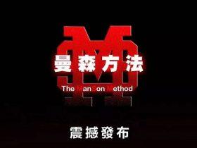 柯李思Chris《曼森方法》视频课程网盘下载
