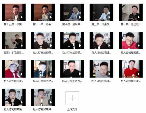 靓男团队《旭旭私教3.0》私人订制视频课程