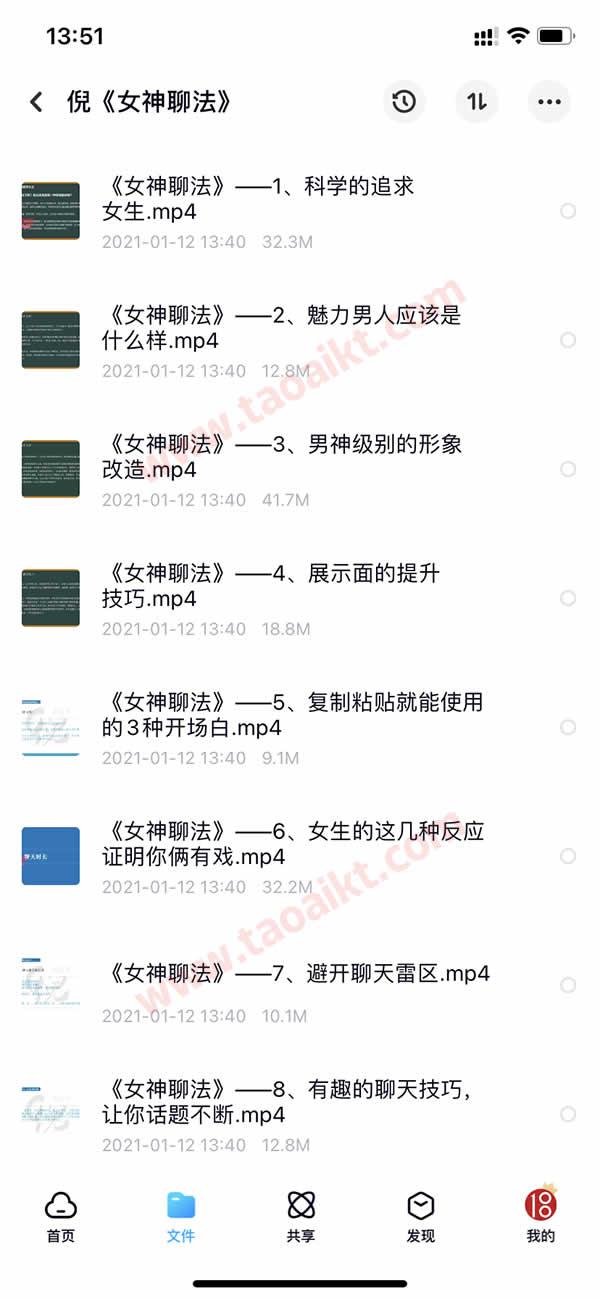 淘爱课堂终身VIP 本站脱单课程打包 长期更新