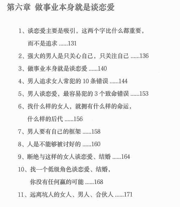 陈昌文《恋爱宝典2基因战争》PDF电子书