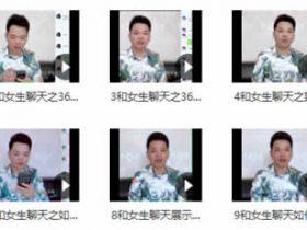 小鲸恋爱班《未知聊天特训营》视频完整版